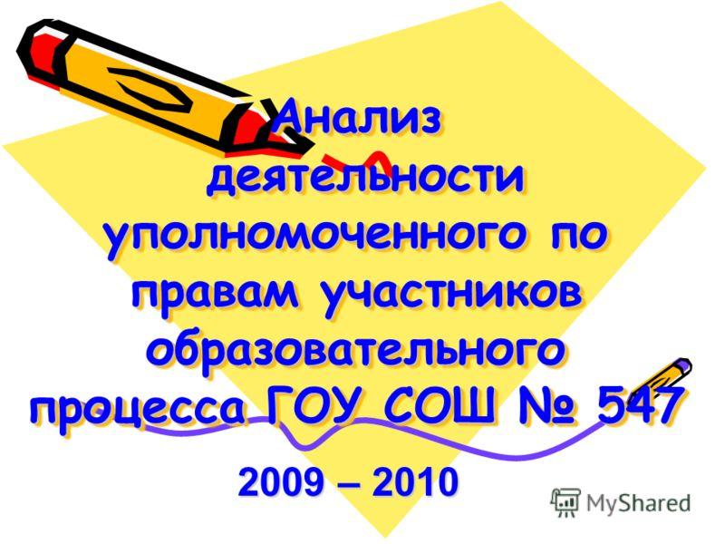 Анализ деятельности уполномоченного по правам участников образовательного процесса ГОУ СОШ 547 2009 – 2010