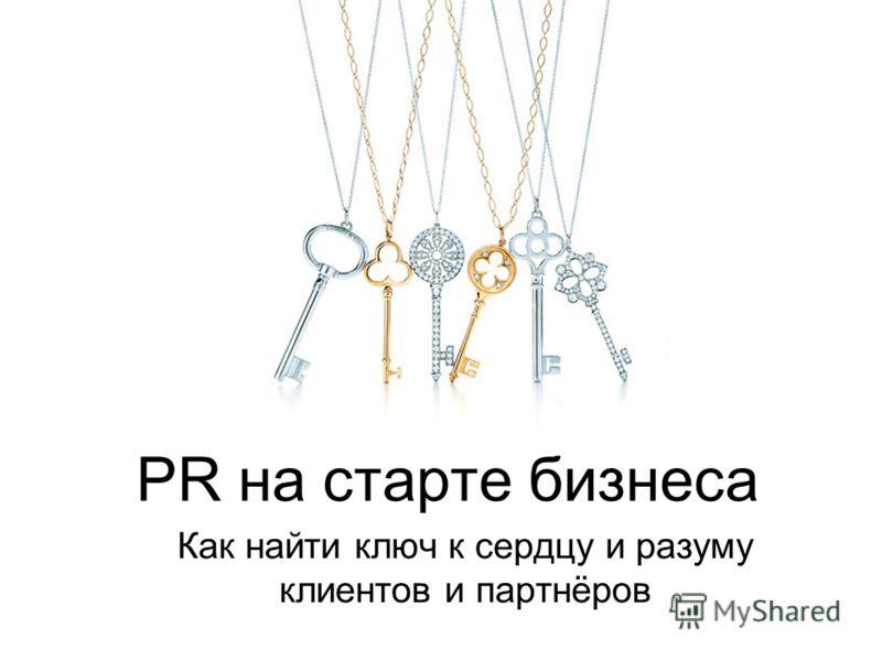 PR на старте бизнеса Как найти ключ к сердцу и разуму клиентов и партнёров
