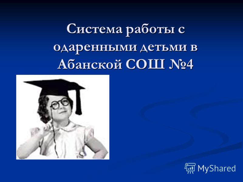 Система работы с одаренными детьми в Абанской СОШ 4
