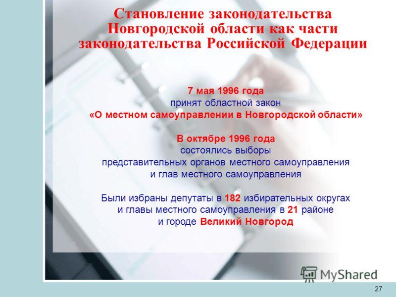 27 Становление законодательства Новгородской области как части законодательства Российской Федерации 7 мая 1996 года принят областной закон «О местном самоуправлении в Новгородской области» В октябре 1996 года состоялись выборы представительных орган