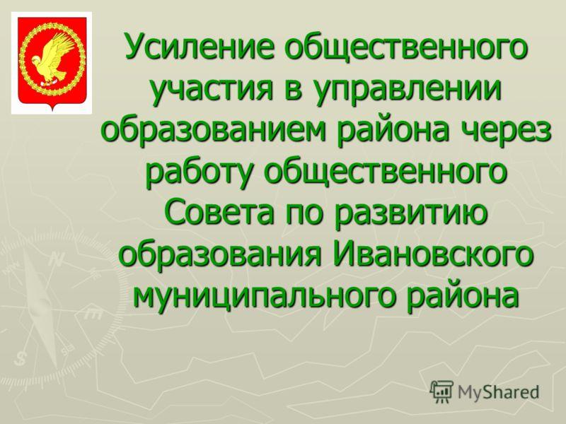 Усиление общественного участия в управлении образованием района через работу общественного Совета по развитию образования Ивановского муниципального района