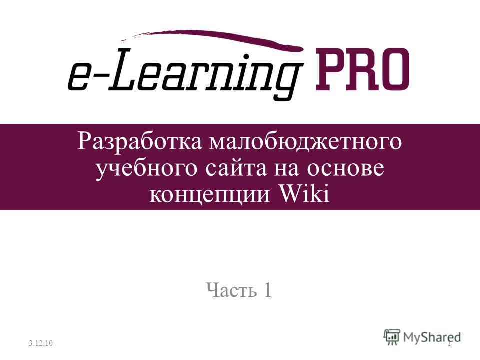 Разработка малобюджетного учебного сайта на основе концепции Wiki Часть 1 3.12.101