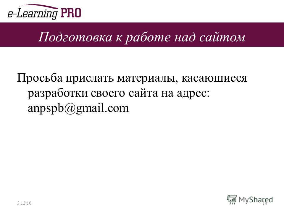 Подготовка к работе над сайтом Просьба прислать материалы, касающиеся разработки своего сайта на адрес: anpspb@gmail.com 3.12.1014