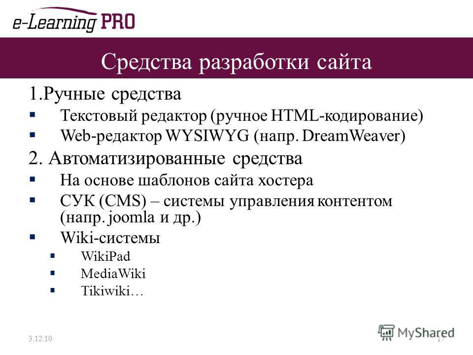 Средства разработки сайта 1. Ручные средства Текстовый редактор (ручное HTML-кодирование) Web-редактор WYSIWYG (напр. DreamWeaver) 2. Автоматизированные средства На основе шаблонов сайта хостера СУК (CMS) – системы управления контентом (напр. joomla