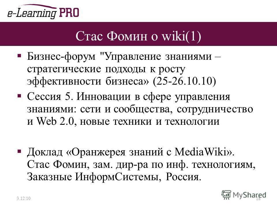 Стас Фомин о wiki(1) Бизнес-форум
