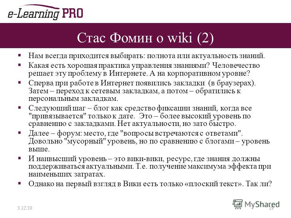 Стас Фомин о wiki (2) Нам всегда приходится выбирать: полнота или актуальность знаний. Какая есть хорошая практика управления знаниями? Человечество решает эту проблему в Интернете. А на корпоративном уровне? Сперва при работе в Интернет появились за