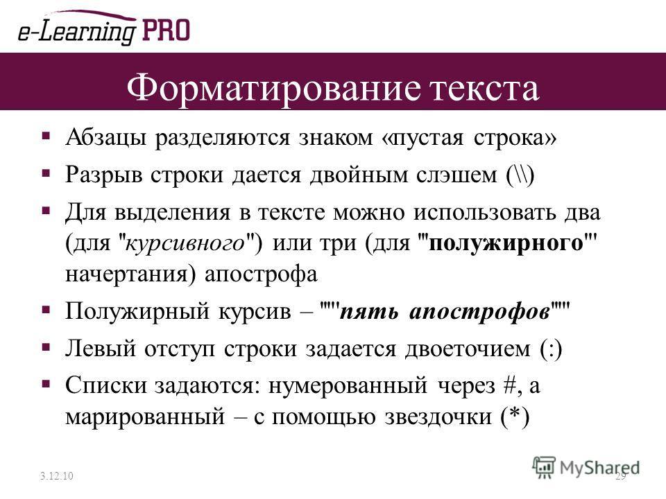 Форматирование текста Абзацы разделяются знаком «пустая строка» Разрыв строки дается двойным слэшем (\\) Для выделения в тексте можно использовать два (для ''курсивного'') или три (для '''полужирного''' начертания) апострофа Полужирный курсив – '''''