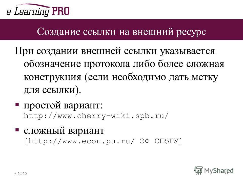 Создание ссылки на внешний ресурс При создании внешней ссылки указывается обозначение протокола либо более сложная конструкция (если необходимо дать метку для ссылки). простой вариант: http://www.cherry-wiki.spb.ru/ сложный вариант [http://www.econ.p