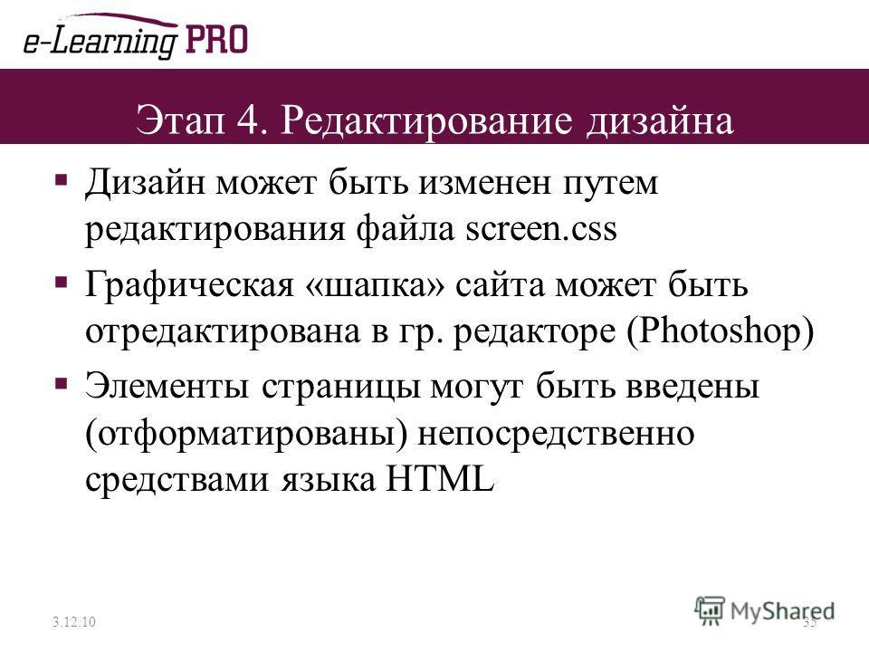 Этап 4. Редактирование дизайна Дизайн может быть изменен путем редактирования файла screen.css Графическая «шапка» сайта может быть отредактирована в гр. редакторе (Photoshop) Элементы страницы могут быть введены (отформатированы) непосредственно сре