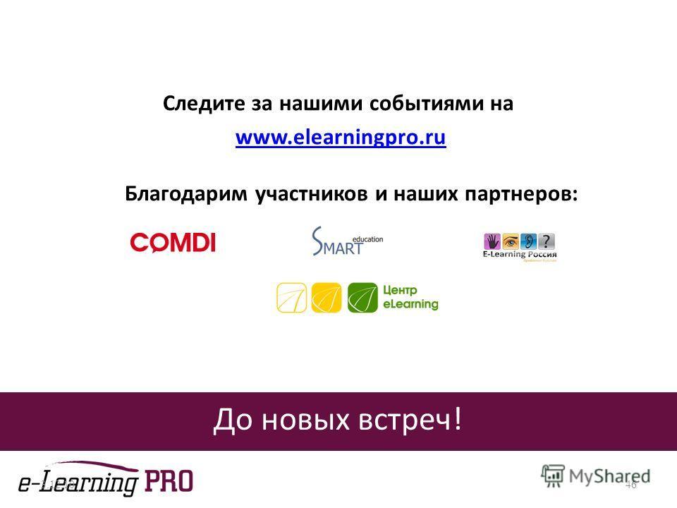 До новых встреч! Следите за нашими событиями на www.elearningpro.ru Благодарим участников и наших партнеров:www.elearningpro.ru 3.12.1046