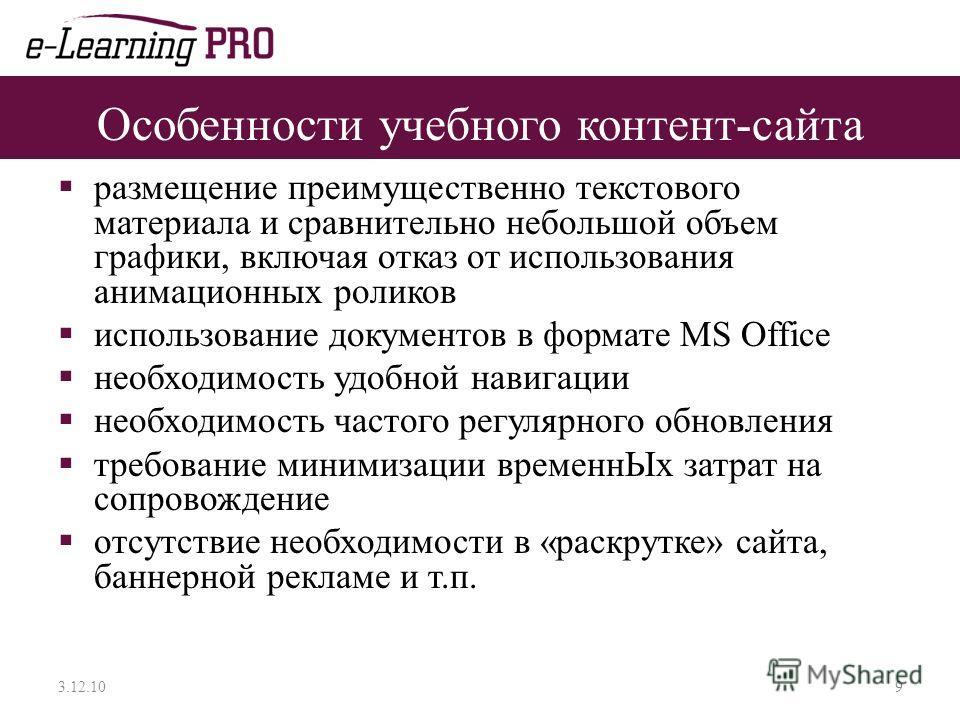 Особенности учебного контент-сайта размещение преимущественно текстового материала и сравнительно небольшой объем графики, включая отказ от использования анимационных роликов использование документов в формате MS Office необходимость удобной навигаци