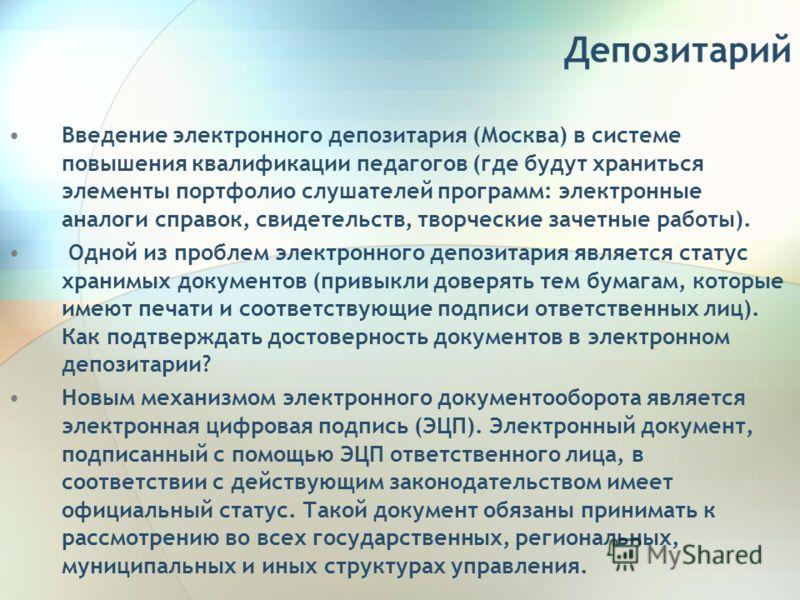 Депозитарий Введение электронного депозитария (Москва) в системе повышения квалификации педагогов (где будут храниться элементы портфолио слушателей программ: электронные аналоги справок, свидетельств, творческие зачетные работы). Одной из проблем эл