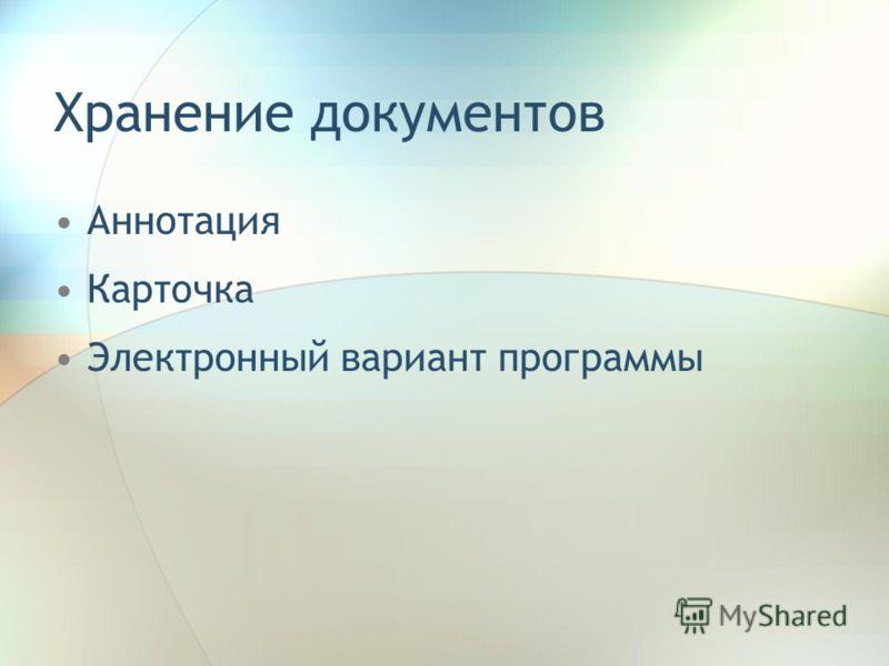 Хранение документов Аннотация Карточка Электронный вариант программы