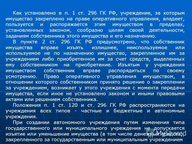 Как установлено в п. 1 ст. 296 ГК РФ, учреждение, за которым имущество закреплено на праве оперативного управления, владеет, пользуется и распоряжается этим имуществом в пределах, установленных законом, сообразно целям своей деятельности, заданиям со