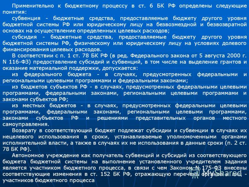 Применительно к бюджетному процессу в ст. 6 БК РФ определены следующие понятия: субвенция - бюджетные средства, предоставляемые бюджету другого уровня бюджетной системы РФ или юридическому лицу на безвозмездной и безвозвратной основах на осуществлени