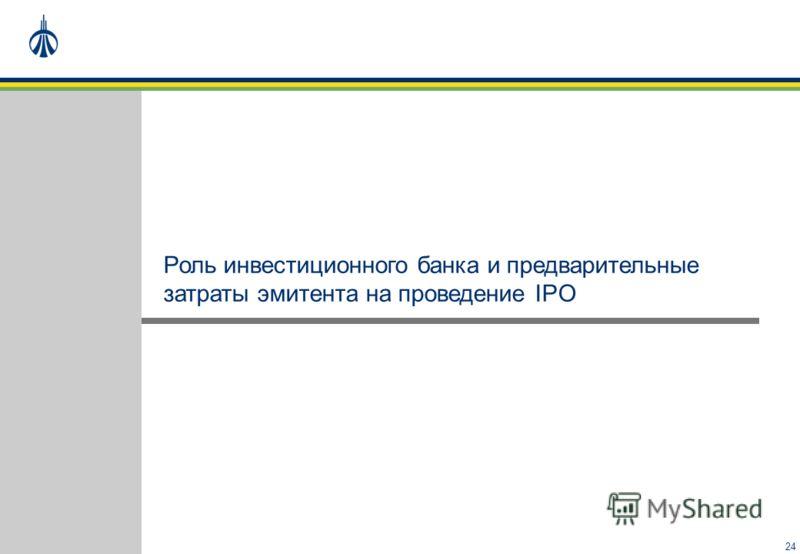 24 Роль инвестиционного банка и предварительные затраты эмитента на проведение IPO