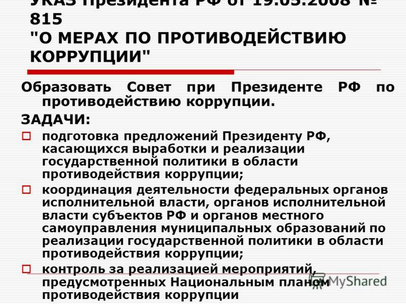 УКАЗ Президента РФ от 19.05.2008 815