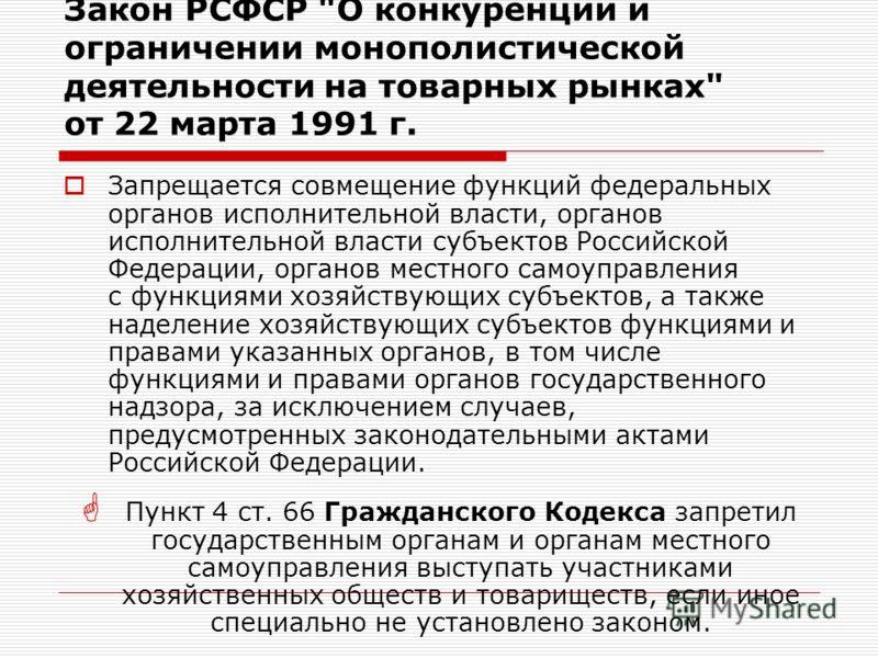 Закон РСФСР