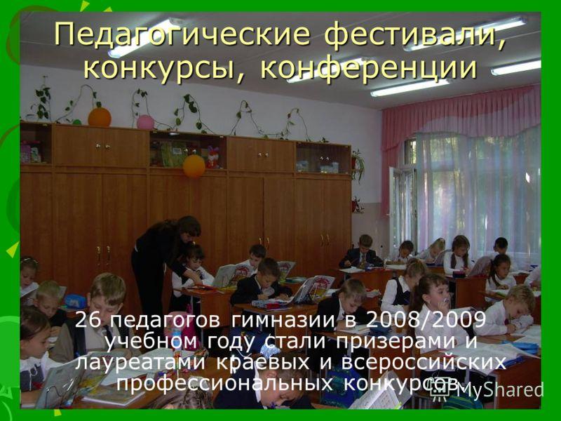 Педагогические фестивали, конкурсы, конференции 26 педагогов гимназии в 2008/2009 учебном году стали призерами и лауреатами краевых и всероссийских профессиональных конкурсов.