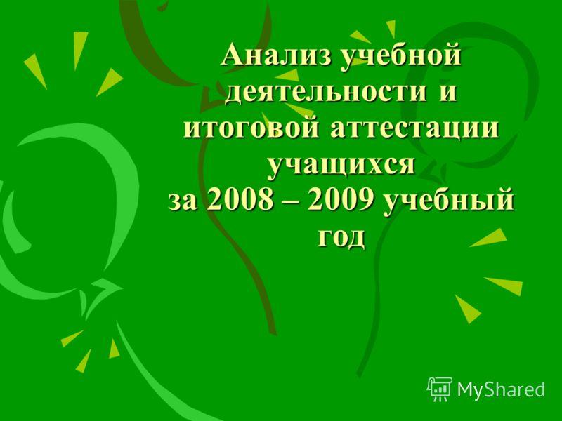 Анализ учебной деятельности и итоговой аттестации учащихся за 2008 – 2009 учебный год