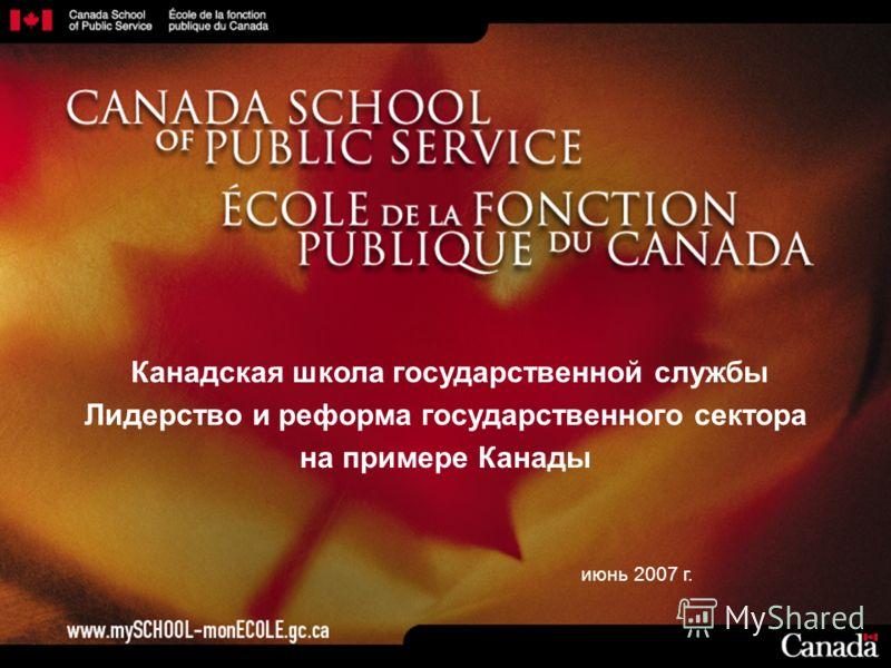 1 Канадская школа государственной службы Лидерство и реформа государственного сектора на примере Канады июнь 2007 г.
