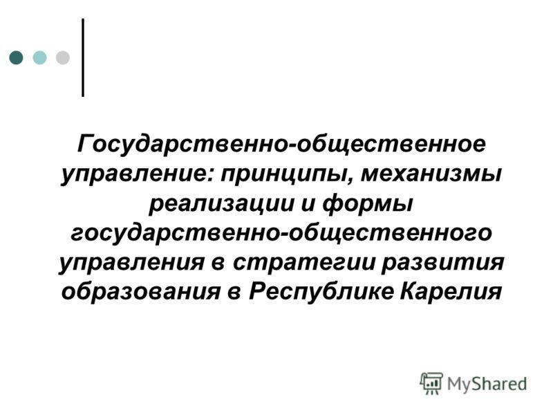 Государственно-общественное управление: принципы, механизмы реализации и формы государственно-общественного управления в стратегии развития образования в Республике Карелия