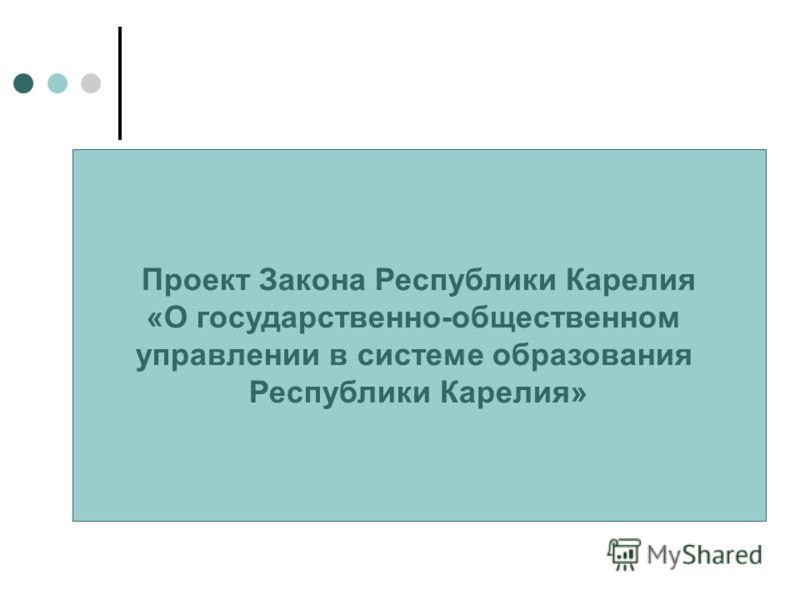 Проект Закона Республики Карелия «О государственно-общественном управлении в системе образования Республики Карелия»