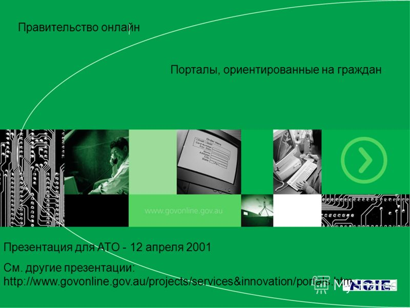 Front Page Government Online Customer Focused Portals Cultural Consortium 12 Dec 2000 Правительство онлайн Порталы, ориентированные на граждан Презентация для ATO - 12 апреля 2001 См. другие презентации: http://www.govonline.gov.au/projects/services&