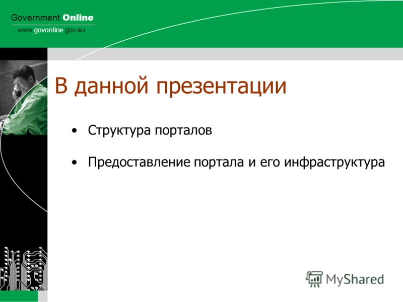Government Online www.govonline.gov.au Структура порталов Предоставление портала и его инфраструктура В данной презентации