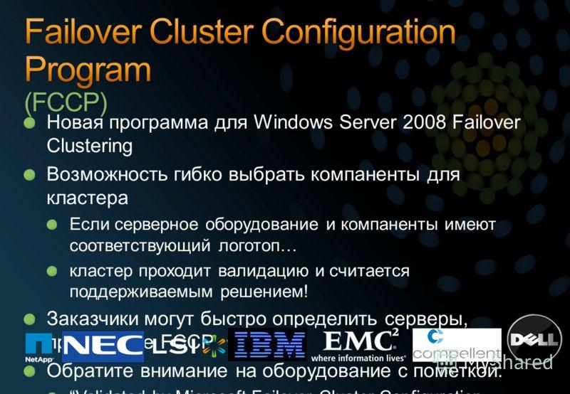 Новая программа для Windows Server 2008 Failover Clustering Возможность гибко выбрать компаненты для кластера Если серверное оборудование и компаненты имеют соответствующий логотоп… кластер проходит валидацию и считается поддерживаемым решением! Зака