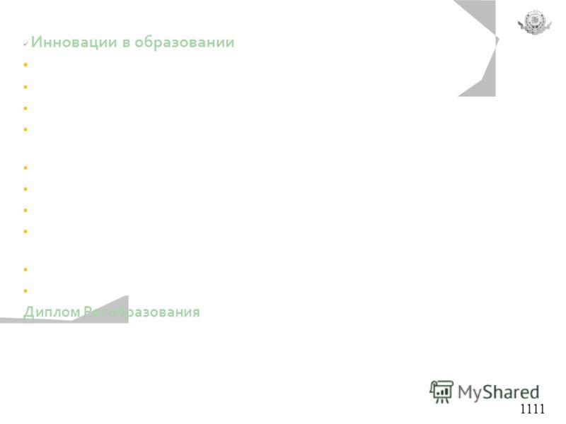 1111 Инновации в образовании Комплексная программа развития (КПР) Проект «Технические университеты России» Проект «Университеты инновационного типа» Системы управления качеством подготовки специалистов и проведения научных исследований Инновационные
