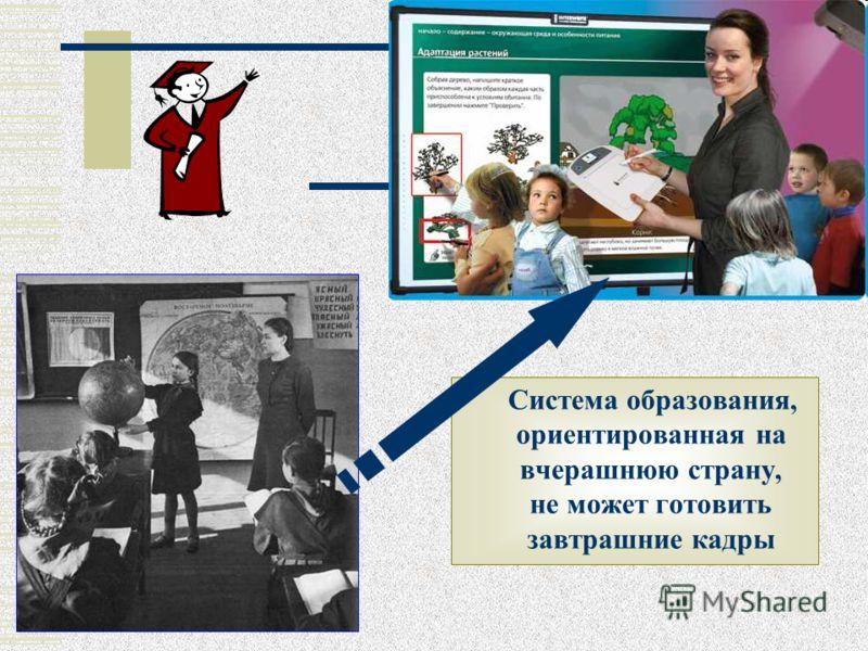 Система образования, ориентированная на вчерашнюю страну, не может готовить завтрашние кадры