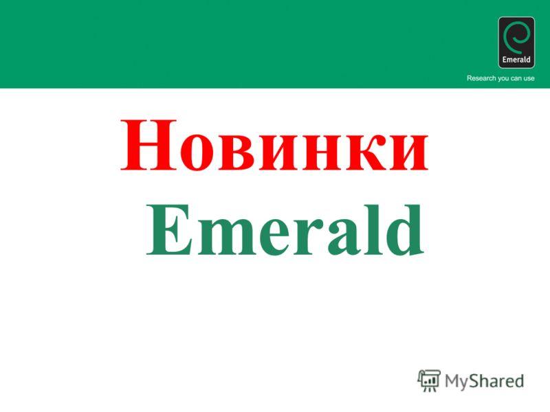 Новинки Emerald