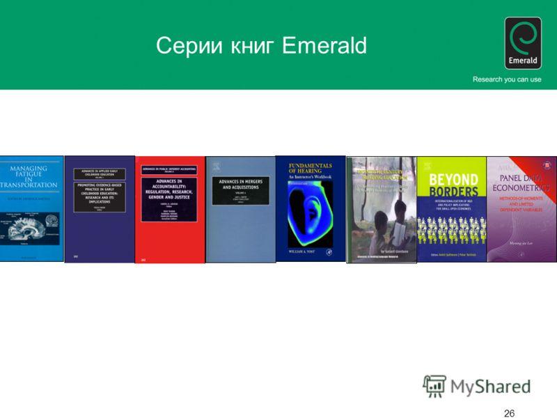 26 Серии книг Emerald