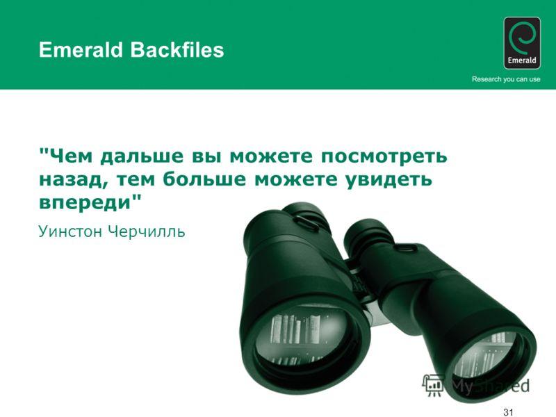 31 Emerald Backfiles Чем дальше вы можете посмотреть назад, тем больше можете увидеть впереди Уинстон Черчилль