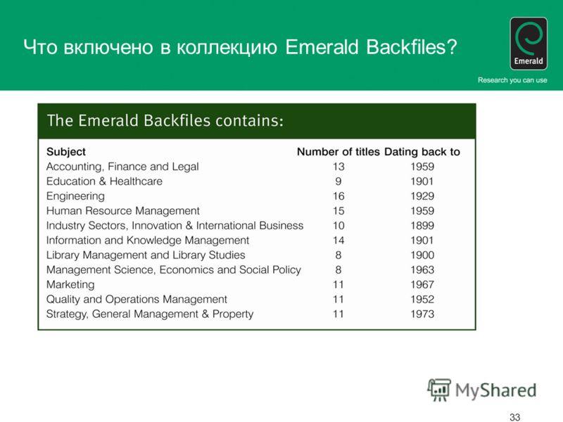 33 Что включено в коллекцию Emerald Backfiles?