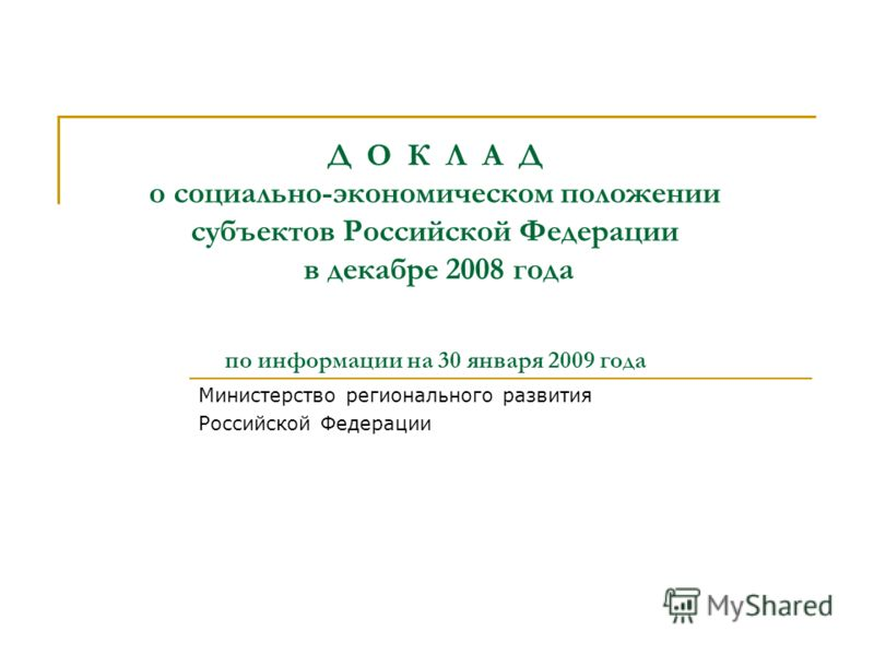 Д О К Л А Д о социально-экономическом положении субъектов Российской Федерации в декабре 2008 года по информации на 30 января 2009 года Министерство регионального развития Российской Федерации