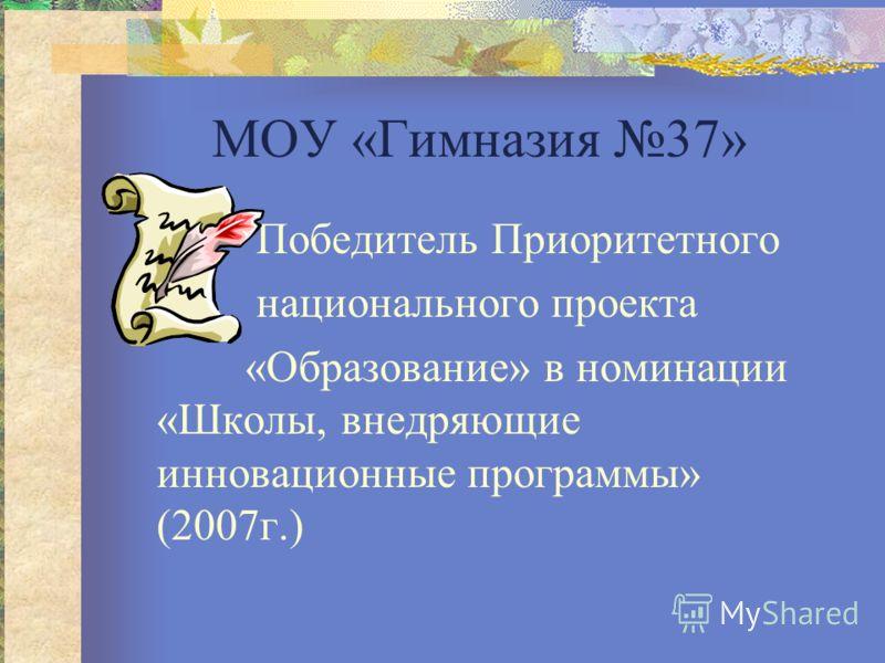 МОУ «Гимназия 37» Победитель Приоритетного национального проекта «Образование» в номинации «Школы, внедряющие инновационные программы» (2007г.)