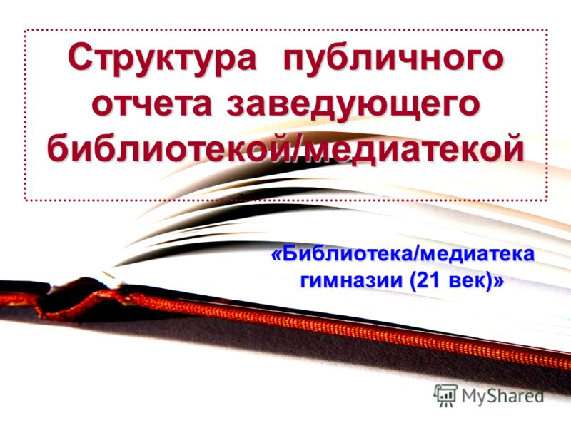 «Библиотека/медиатека гимназии (21 век)» Структура публичного отчета заведующего библиотекой/медиатекой