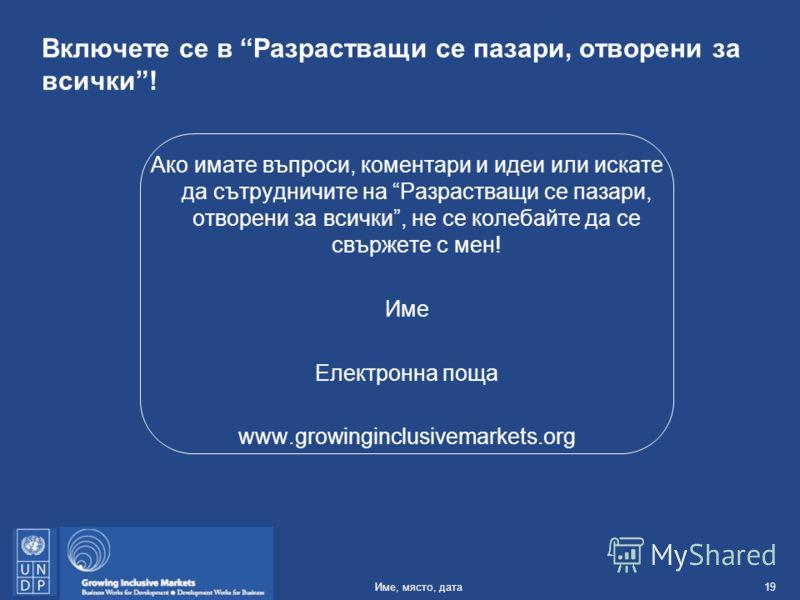 19Име, място, дата Включете се в Разрастващи се пазари, отворени за всички! Ако имате въпроси, коментари и идеи или искате да сътрудничите на Разрастващи се пазари, отворени за всички, не се колебайте да се свържете с мен! Име Електронна поща www.gro