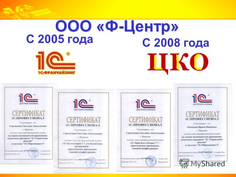 ООО «Ф-Центр» С 2005 года С 2008 года