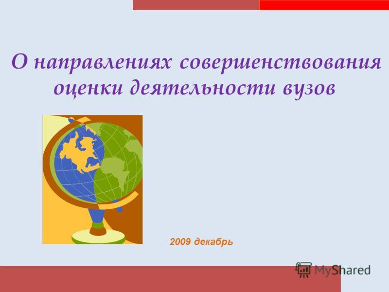 О направлениях совершенствования оценки деятельности вузов 2009 декабрь