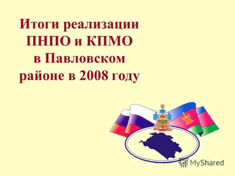 Итоги реализации ПНПО и КПМО в Павловском районе в 2008 году