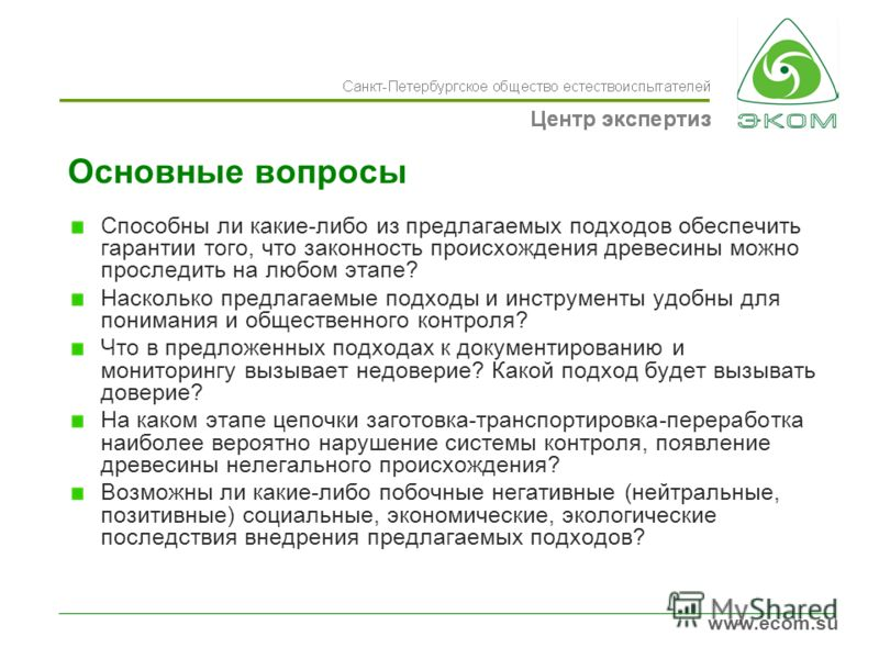 www.ecom.su Основные вопросы Способны ли какие-либо из предлагаемых подходов обеспечить гарантии того, что законность происхождения древесины можно проследить на любом этапе? Насколько предлагаемые подходы и инструменты удобны для понимания и обществ