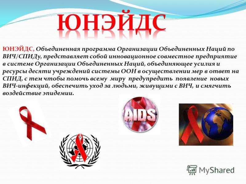 ЮНЭЙДС, Объединенная программа Организации Объединенных Наций по ВИЧ/СПИДу, представляет собой инновационное совместное предприятие в системе Организации Объединенных Наций, объединяющее усилия и ресурсы десяти учреждений системы ООН в осуществлении