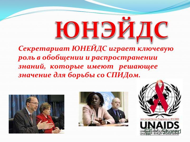 Секретариат ЮНЕЙДС играет ключевую роль в обобщении и распространении знаний, которые имеют решающее значение для борьбы со СПИДом.