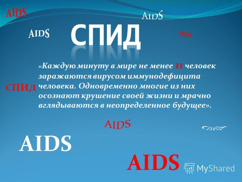« Каждую минуту в мире не менее 11 человек заражаются вирусом иммунодефицита человека. Одновременно многие из них осознают крушение своей жизни и мрачно вглядываются в неопределенное будущее». AIDS