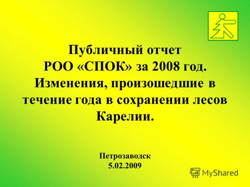 Публичный отчет РОО «СПОК» за 2008 год. Изменения, произошедшие в течение года в сохранении лесов Карелии. Петрозаводск 5.02.2009