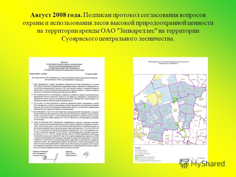 Август 2008 года. Подписан протокол согласования вопросов охраны и использования лесов высокой природоохранной ценности на территории аренды ОАО Запкареллес на территории Суоярвского центрального лесничества.