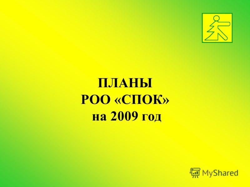 ПЛАНЫ РОО «СПОК» на 2009 год